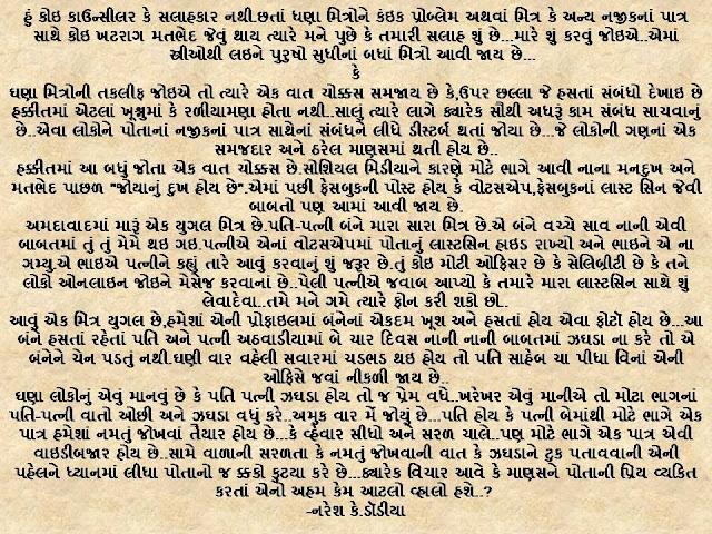 पोतानी प्रिय व्यकित करतां एनो अहम केम आटलो व्हालो हशे..?  Quote By Naresh K. Dodia