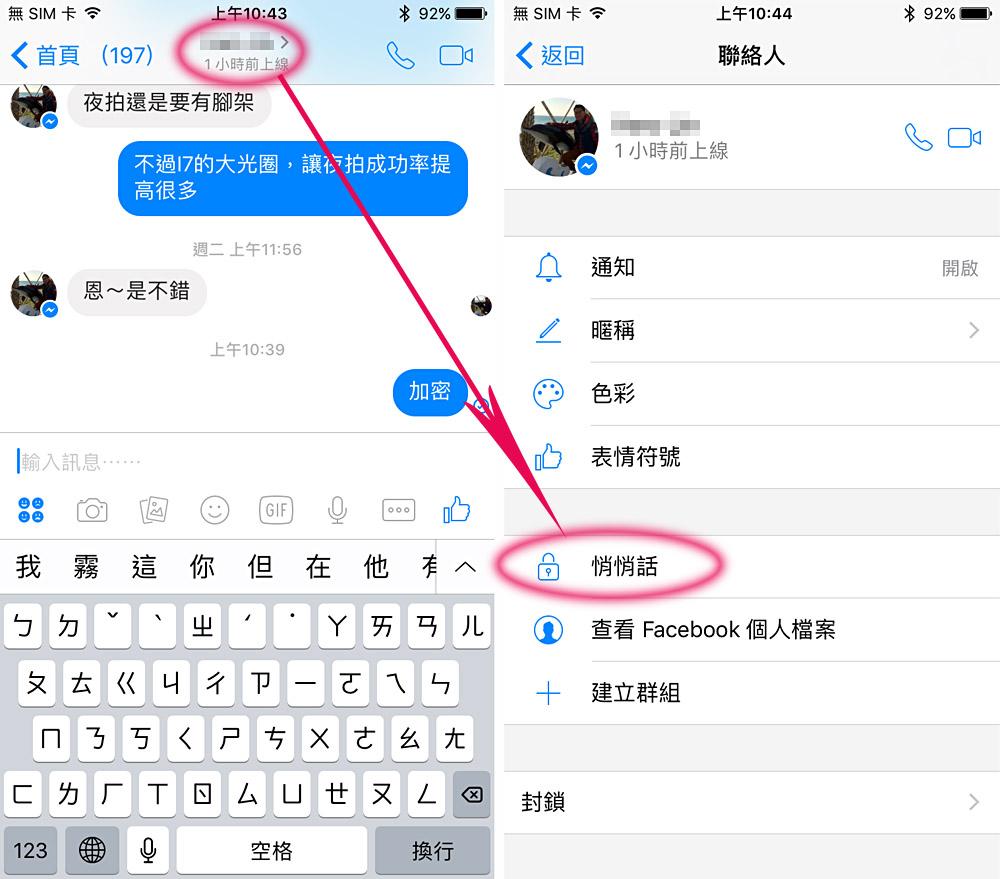 使用Messenger「悄悄話」聊天,避免FB私密訊息被偷窺   iPhone News 愛瘋了