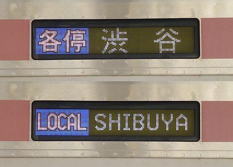 東急東横線 各停 渋谷行き6 5050系