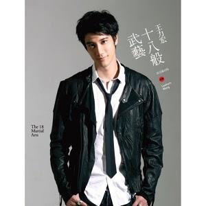 Wang LeeHom 王力宏 Xu Yao Ren Pei 需要人陪 Need for a Companion Mandarin Pinyin Lyrics