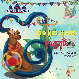 Bun Phum 2018 - Happy Khmer New Year 2018   KHMER9.NET ...