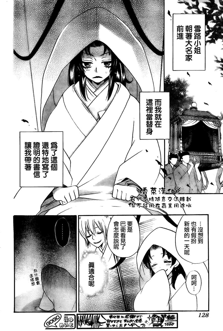 元氣少女緣結神: 091話 - 第26页