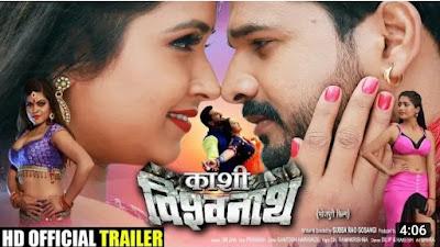 Kashi Vishawanath Wiki (Ritesh Pandey And Kajal Raghwani) Bhojpuri Film 2019