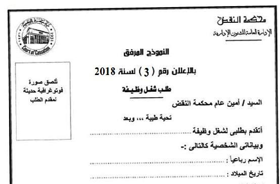 """وظائف محكمة النقض """" الاعلان رقم 3 لسنة 2018 """" للمؤهلات العليا - نقدم الان"""
