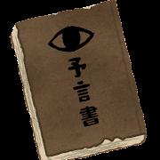 book_yogensyo.png