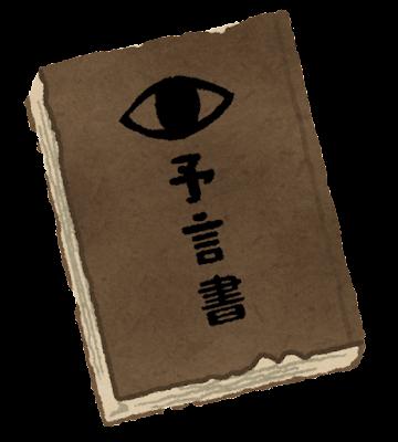 予言の書のイラスト(預言書)