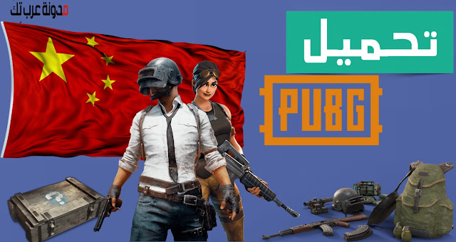 تحميل لعبة pubg النسخة الصينية مجاني