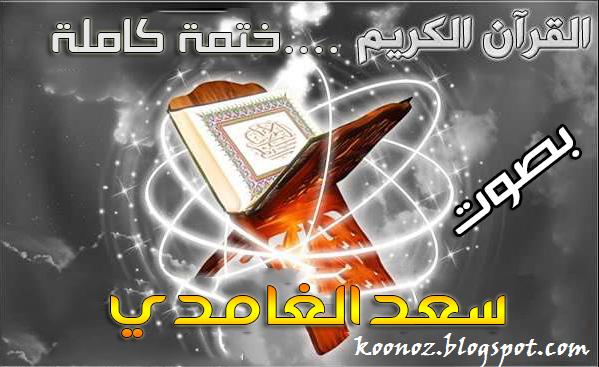 http://koonoz.blogspot.com/2015/01/Saad-al-Ghaamidi-mp3.html
