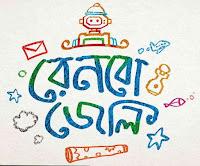 tumito-achhoi-by-prashmita-paul-full-mp3-song-lyrics-in-bangla-from-rainbow-jelly-movie