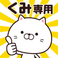 Animation of name stickers (Kumi)