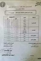جداول امتحانات محافظة المنوفية الترم الاول 2019 بالصور - للشهادة الاعدادية والابتدائية