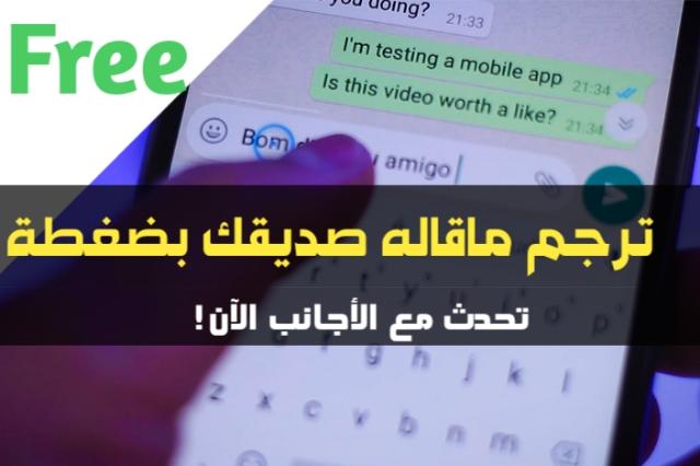 افضل تطبيق الترجمة من داخل الدردشة دون الحاجة الى الخروج منها