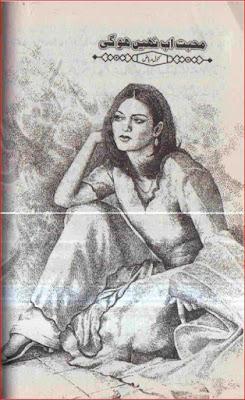 Mohabbat ab nahi hogi by Kanwal Riaz