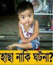 Bengali Fb Comment Photo - ▷ ▷ PowerMall