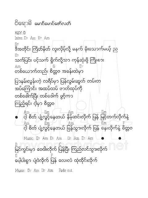 Lay Phyu Song - #traffic-club