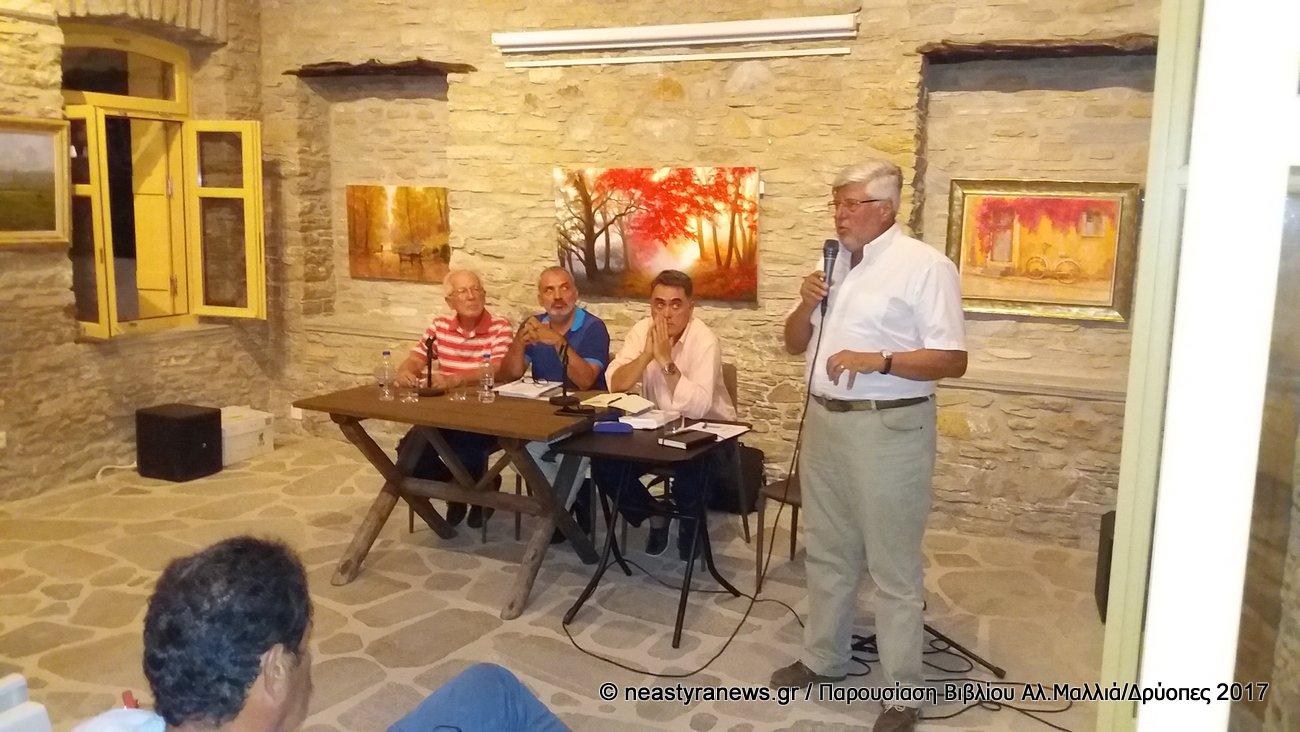 Με επιτυχία έγινε η παρουσίαση του νέου βιβλίου του πρέσβη επί τιμή, Αλέξανδρου Μαλλιά, στους ΔΡΥΟΠΕΣ (photo-video)