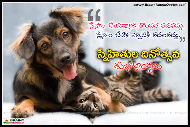 Here is Friendship day quotes in Telugu with Hd Wallpapers images,Best Friendshipday Quotes in telugu,Nice top friendshipday quotes in telugu,Heart touching friendship day quotes in telugu,Cool Quotes on Friendship day,Best Friendship day greetings in telugu,Nice Friendship Day wishes in telugu,telugu Friendship Day kavithalu,Friendship Day wallpapers,Friendship Day messages,Friendship Day cool greeting cards