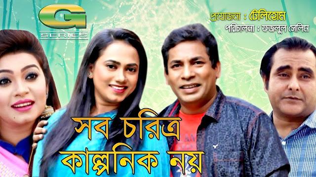 Shob Charitro Kalponik Noy (2017) Bangla Eid Natok Mosharraf Karim