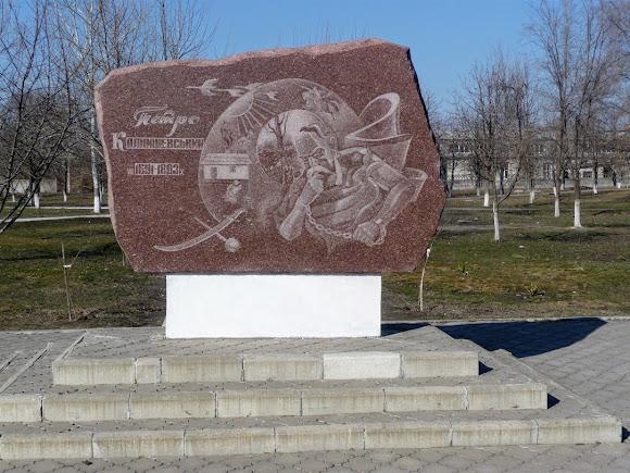 Петріківка. Пам'ятник Петру Калнишевському на вулиці, названій на його честь