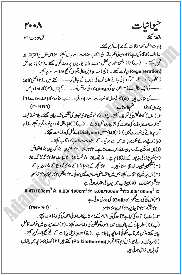 xii-zoology-urdu-past-year-paper-2008