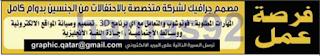 وظائف الصحف القطرية الثلاثاء 17-01-2017
