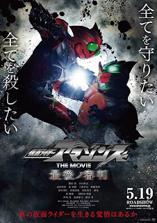 Kamen Rider Amazons the Movie: The Last Judgement Subtitle Indonesia