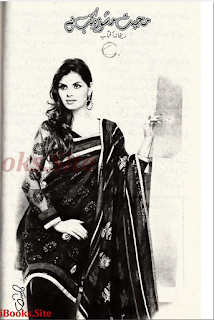 Mohabbat mashwara kab hai by Rehana Aftab Online Reading