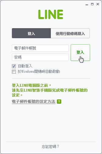[教學] 沒有智慧型手機也可以申請LINE帳號 - 2013.04.14 - 阿榮技術學院