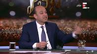 برنامج كل يوم مع عمرو اديب حلقة 8-1-2017 على ON TV