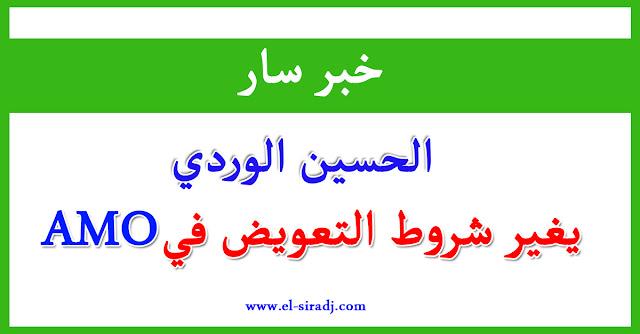 الحسين الوردي يغير شروط التعويض في AMO
