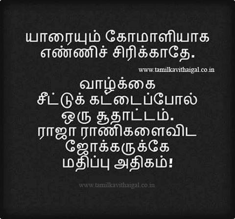 tamil kavithai tamil kavithai images   tamil kavithaigal