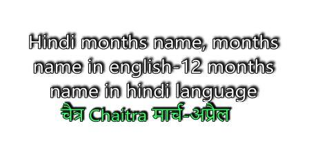 Hindi months name, months name in english-12 months name in hindi language