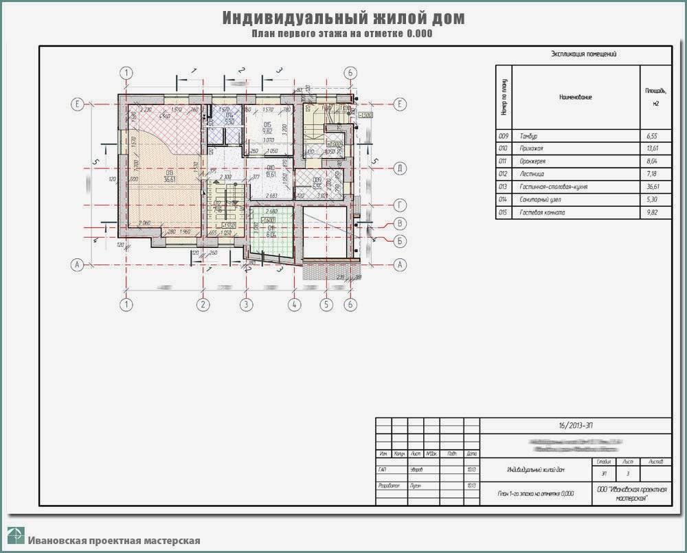 Проект жилого дома в пригороде г. Иваново - д. Ломы Ивановского р-на. План первого этажа
