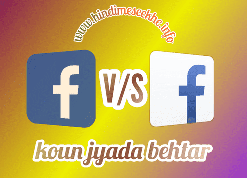 what-is-difference-in-facebook-vs-facebook-lite