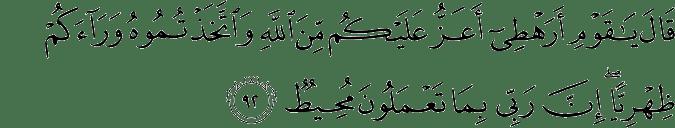 Surat Hud Ayat 92
