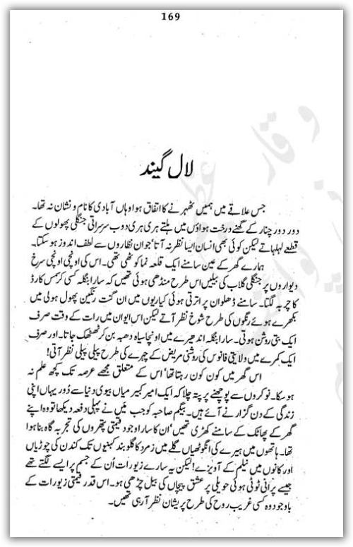 Ez readings laal gend urdu novel by bano qudsia for Bano qudsia children