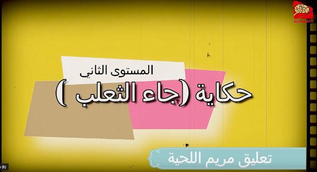 حكاية جاء الثعلب في رحاب اللغة العربية المستوى الثاني مريم اللحية