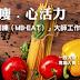 2018-11-30 亞洲首選「MB-EAT正念飲食覺知訓練」大師工作坊來了!