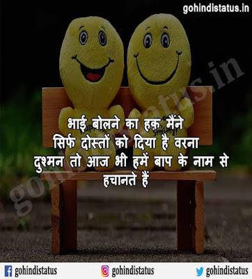 Khatarnak Status For Fb , Royal Attitude Status In Hindi Dosti