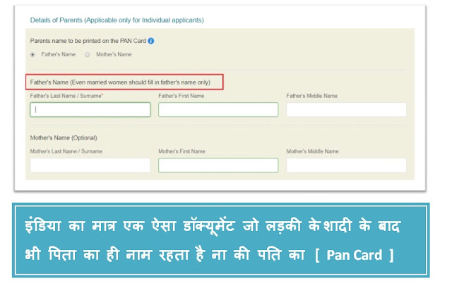 apply pan card online in hindi