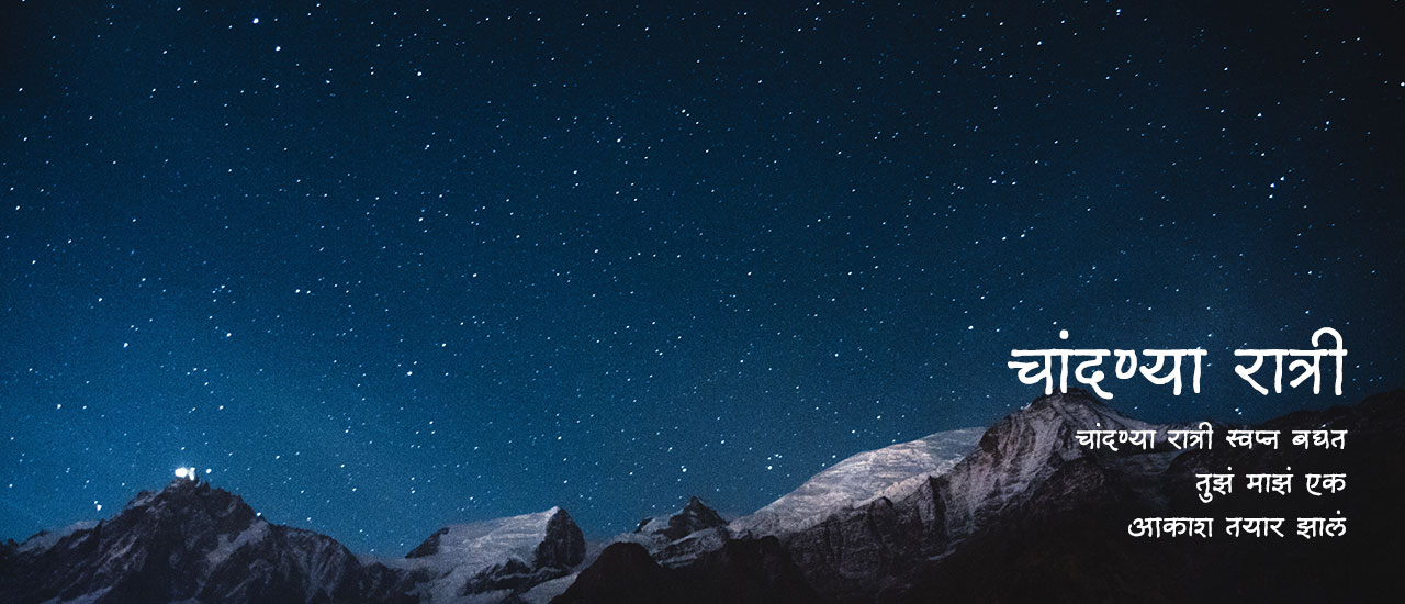चांदण्या रात्री - मराठी कविता | Chandanya Ratri - Marathi Kavita