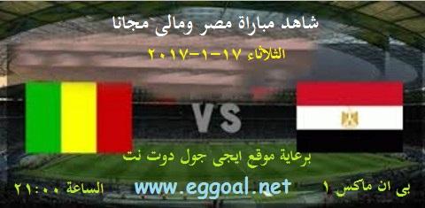 شاهد مباراة مصر ومالى فى بطولة الامم الافريقية