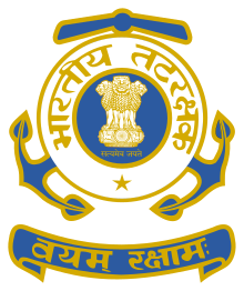 Indian Coast Guard Recruitment 2018 Online Form . Apply For Assistant Commandant , General Duty, Commercial Pilot Licences.