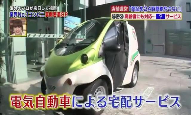 Mini voiture pour les livraisons à domicile de 7 Eleven