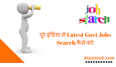 पूरे इंडिया में Latest Govt Jobs Search कैसे करे [Railway Jobs]