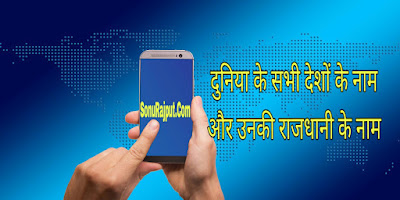 Dunia Ke Sabhi Desho ke Rajyo ki Rajdhani ke Naam