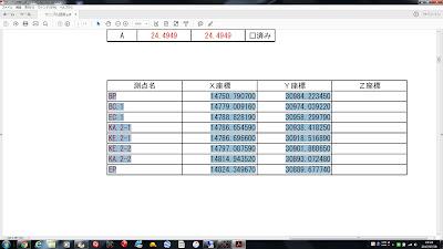 pdf エクセル コピー 縦
