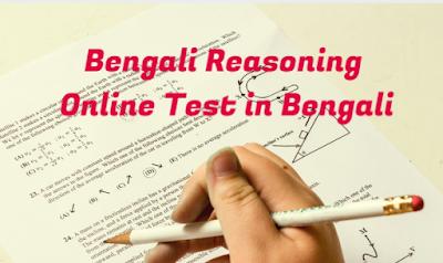 Bengali Reasoning Online Test in Bengali