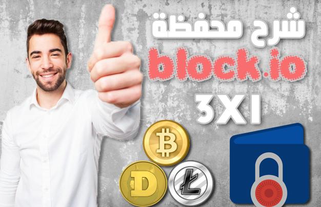 شرح block.io