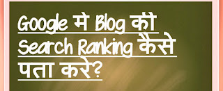 google मे blog की search ranking कैसे पता करे